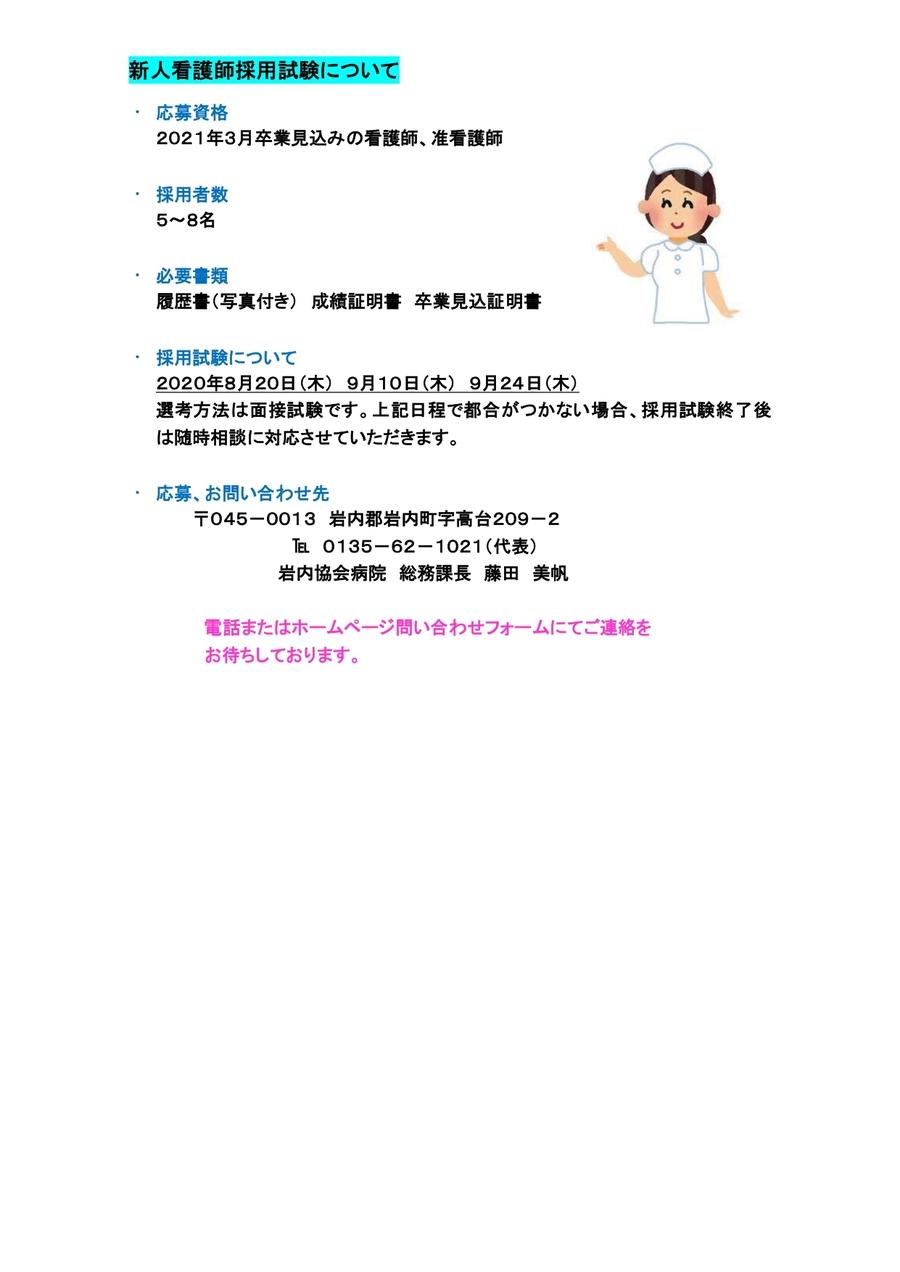2222新人看護師採用面接、インターンシップ2_page-0001.jpg