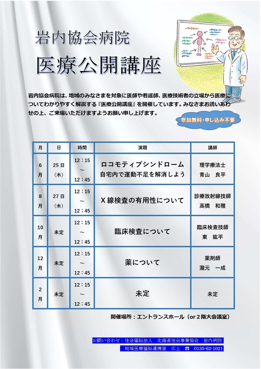 1医療公開講座(2020予定表)Ver.1_page-0001.jpg