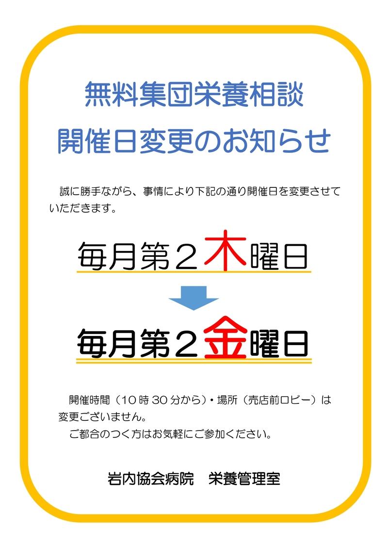 aaa開催日変更のお知らせ_page-0001.jpg
