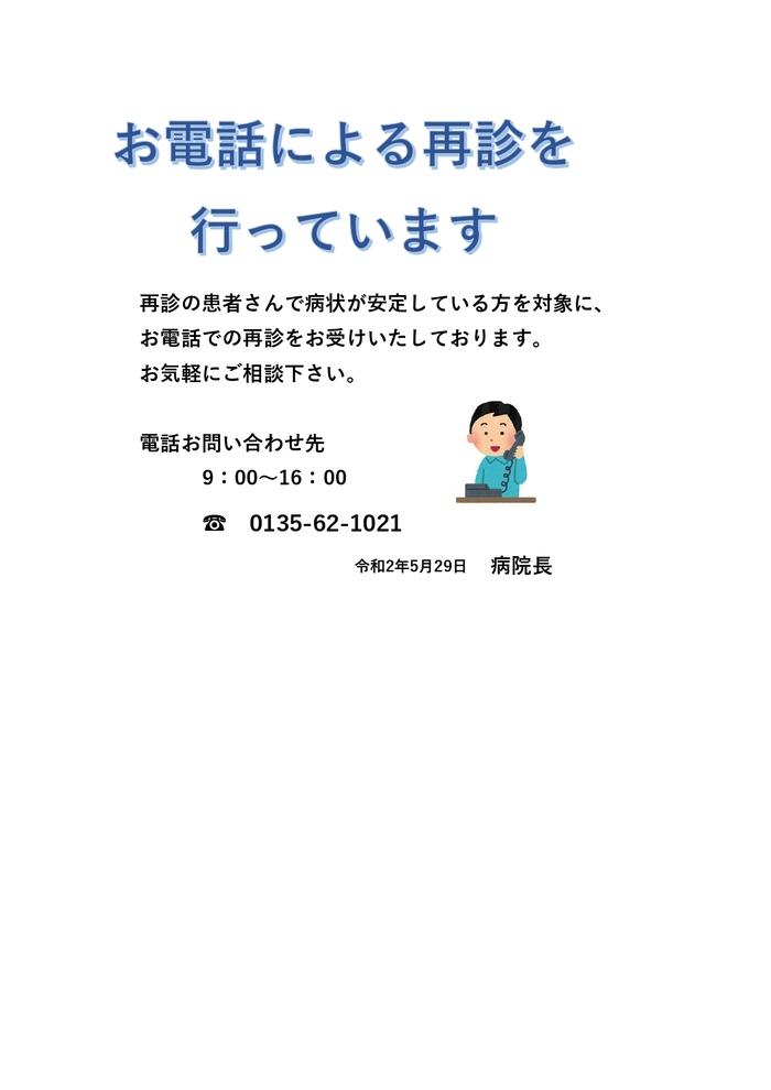 1電話再診_page-0001.jpg