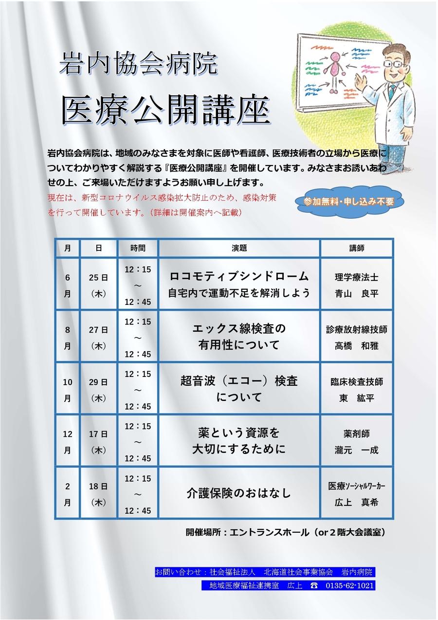 医療公開講座(2020予定表)Ver.5_page-0001aaaaa.jpg