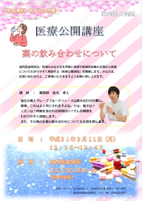医療公開講座(薬剤科).png