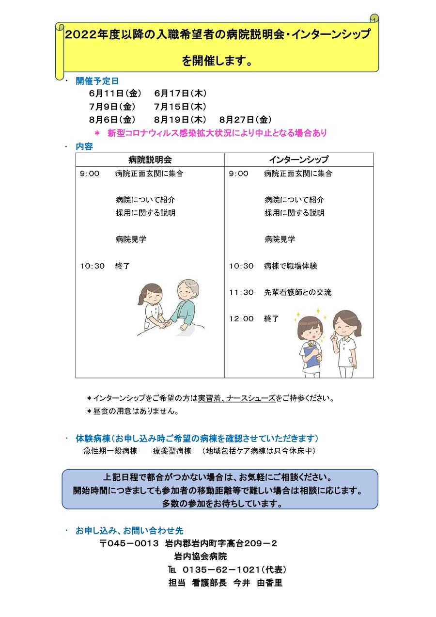 2022-1新人看護師採用面接、インターンシップ 1_page-0001.jpg